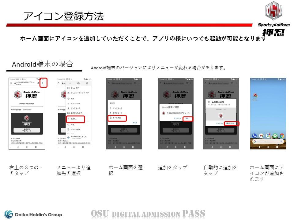 アイコン登録方法 - Android